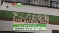 [テレビ]091031_124052