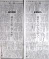 北海道新聞2010-01-11-1.jpg (JPEG 画像, 1002x1200 px)