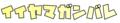 [ネタ]2014/04/23