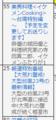 [テレビ]2015/10/08