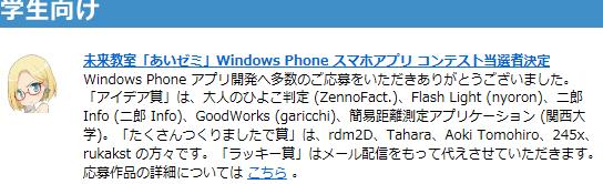 マイクロソフト アカデミック ニュースレター(2/16)