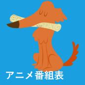 アニメ番組表