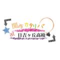 関西カタリバ日吉企画ロゴ