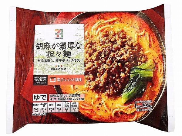 リピ買いしている人が多い『胡麻が濃厚な担々麺』
