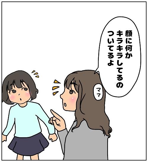 【3人家族~ふわふわ子育てマンガ~】「キラキラ」