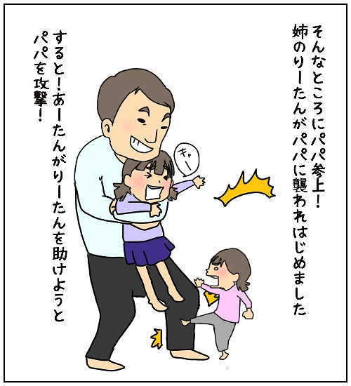 【ポジティブ家族~ほのぼの子育てマンガ】「共通の〇〇」