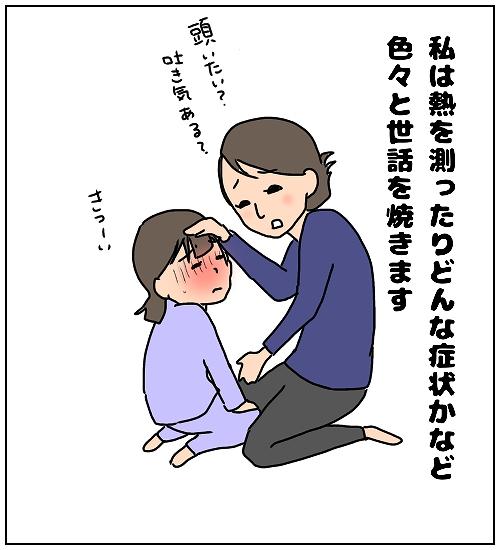 【ポジティブ家族~ほのぼの子育てマンガ】「一緒がいいの!」