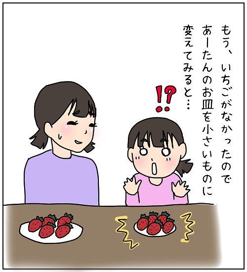 【ポジティブ家族~ほのぼの子育てマンガ】「目の錯覚」