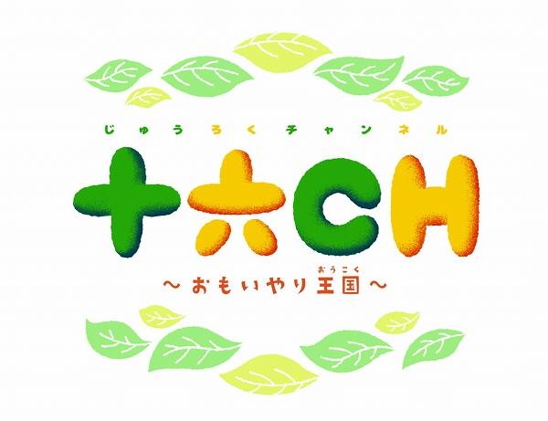 """子どもに安心して見せられる動画を「アサヒ 十六茶」が配信開始!楽しく学べる""""十六チャンネル""""に注目!"""