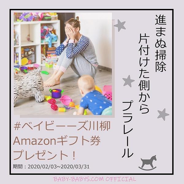 公式Twitterで初開催♡ベイビーーズ川柳コンテスト結果発表!