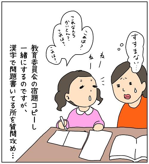【ナガタさんちの子育て奮闘記】「新一年生の自宅学習」