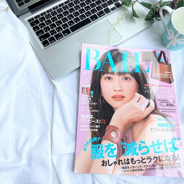 付録買い続出!ブランドバッグが手に入る♡BAILA6.7月号オトナ女子必見!