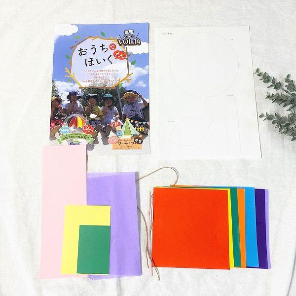 子育て応援月刊誌「おうちでほいくえん」とは?