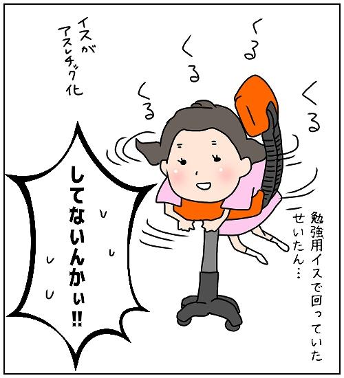 【ナガタさんちの子育て奮闘記】「宿題」