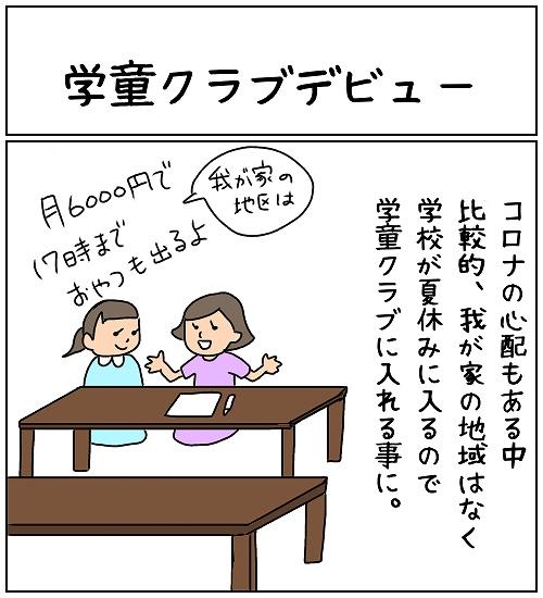 【ナガタさんちの子育て奮闘記】「学童クラブデビュー」