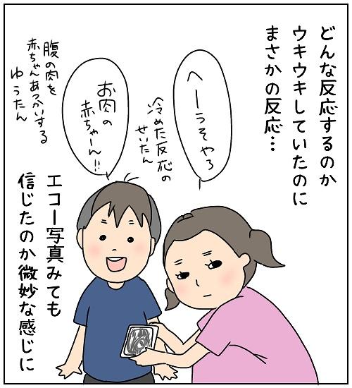 【ナガタさんちの子育て奮闘記】「赤ちゃん」