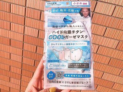 【タオル美術館】ハイドロ銀チタン COOLガーゼマスク