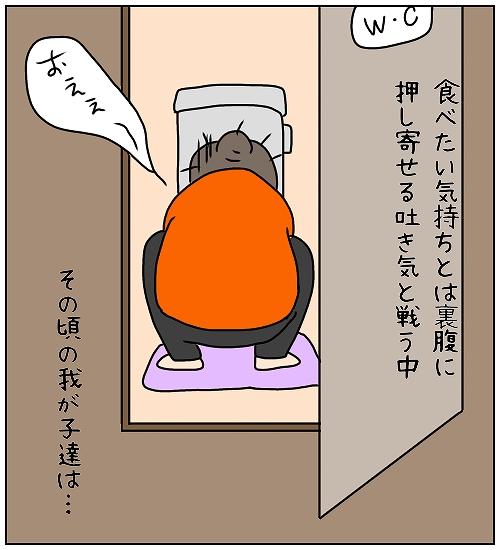 【ナガタさんちの子育て奮闘記】「つわり」