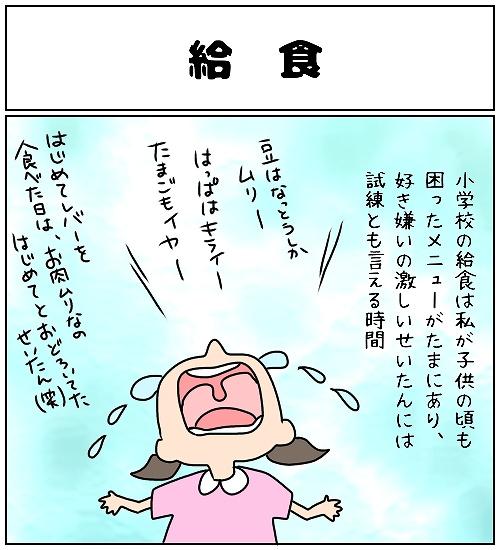 【ナガタさんちの子育て奮闘記】「給食」