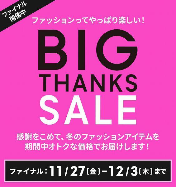 衝撃価格連発…7日間限り!!GUセールファイナル11/27-12/3日まで!売切れ前に即買い必須!