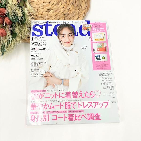 steady. 2021年1月号増刊