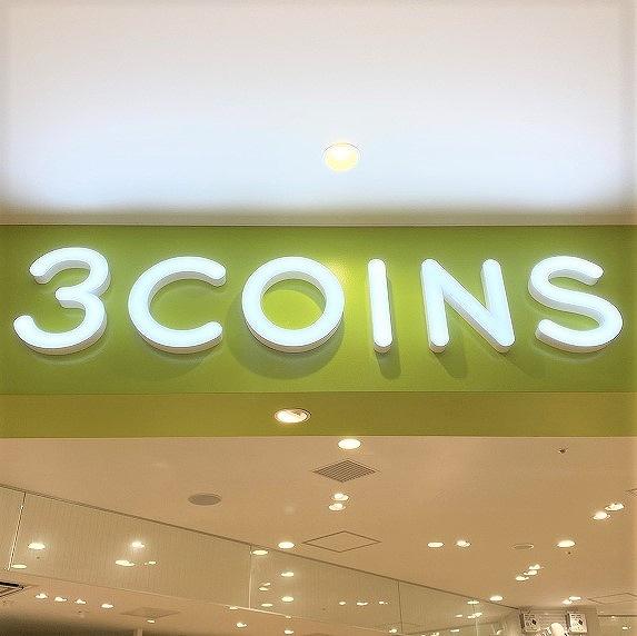 見逃し注意…3COINSなのに100円マスク?!絶対使うアイテムを買わない理由がない!