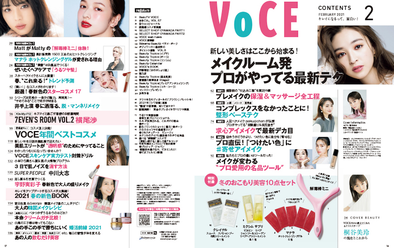 VOCE(ヴォーチェ)2月号