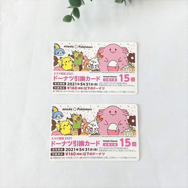 ドーナツ引換カード 30個分(15個分×2枚)