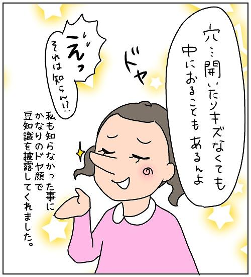 【ナガタさんちの子育て奮闘記】「豆知識」