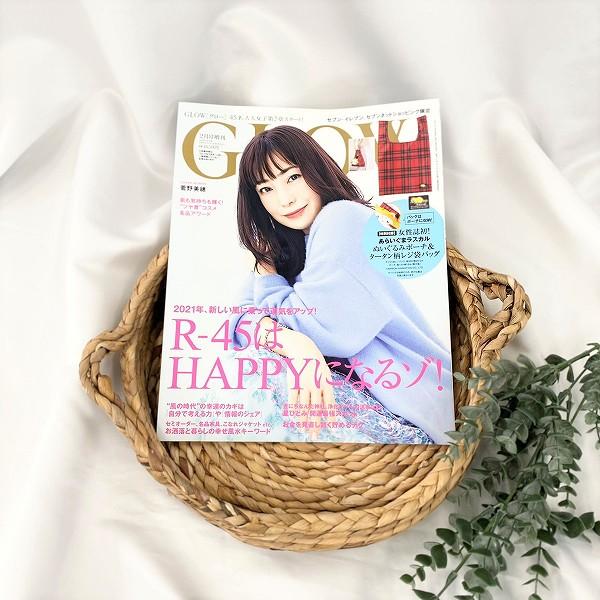 GLOW 2021年2月号増刊