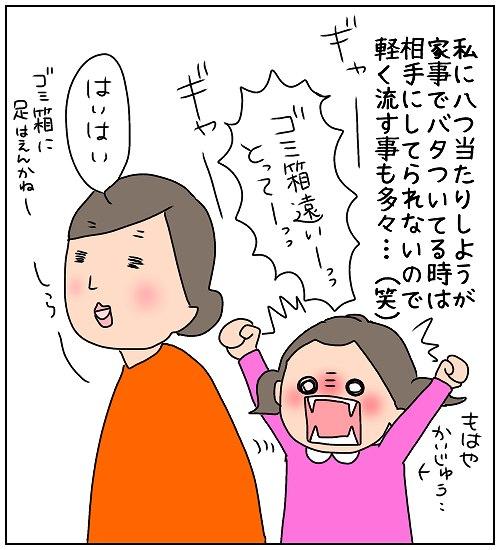 【ナガタさんちの子育て奮闘記】「とばっちり」