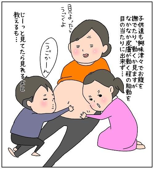 【ナガタさんちの子育て奮闘記~育児マンガ~】「胎動」