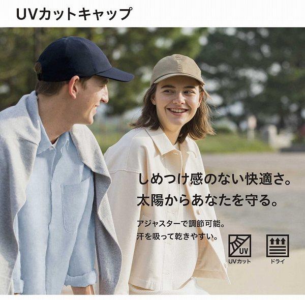 ユニクロ UVカットツイルキャップ