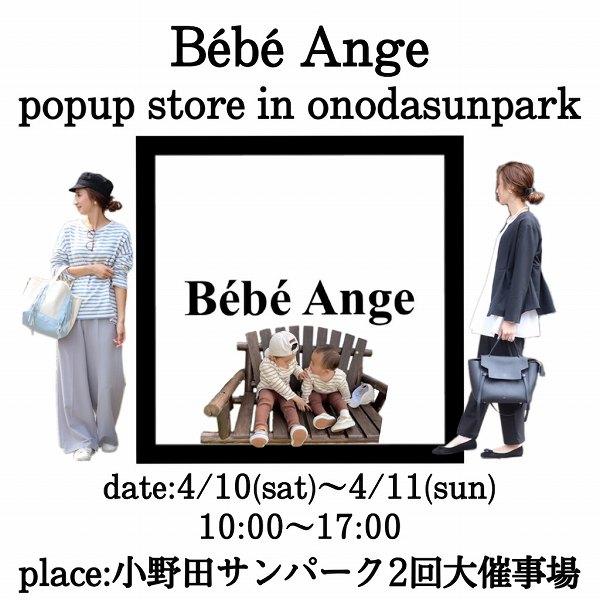 第2回Bébé Ange popup 開催について🎈【人気インスタグラマー@ask_____10ブログ】