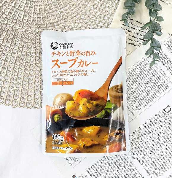 レンチン蒸し野菜とレンチン蒸し野菜とトマトのスープカレー 調理時間:9分トマトのスープカレー 調理時間:9分