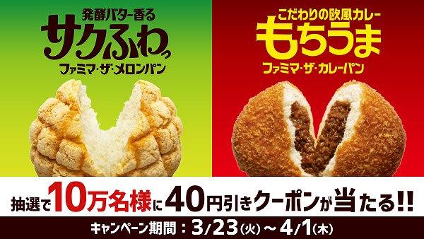 抽選で10万名様に40円引きクーポンが当たるキャンペーン!