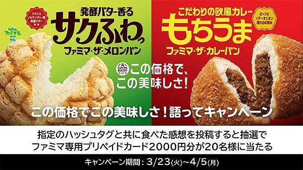 この価格でこの美味しさ!語って Twitterキャンペーン
