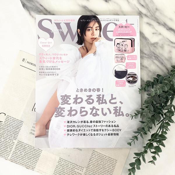 『sweet』2021年4月号増刊
