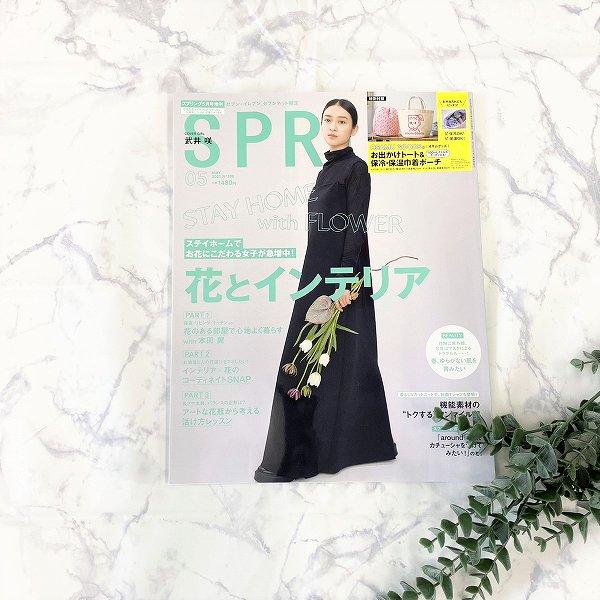 『SPRiNG』2021年5月号増刊