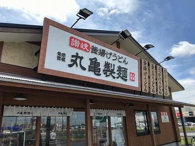 今までにない新しい発想!!ギュッと詰め込んだ驚愕の「弁当」新発売…丸亀製麺!具沢山で390円~激安!