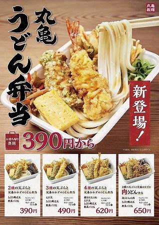 丸亀製麺 丸亀うどん弁当