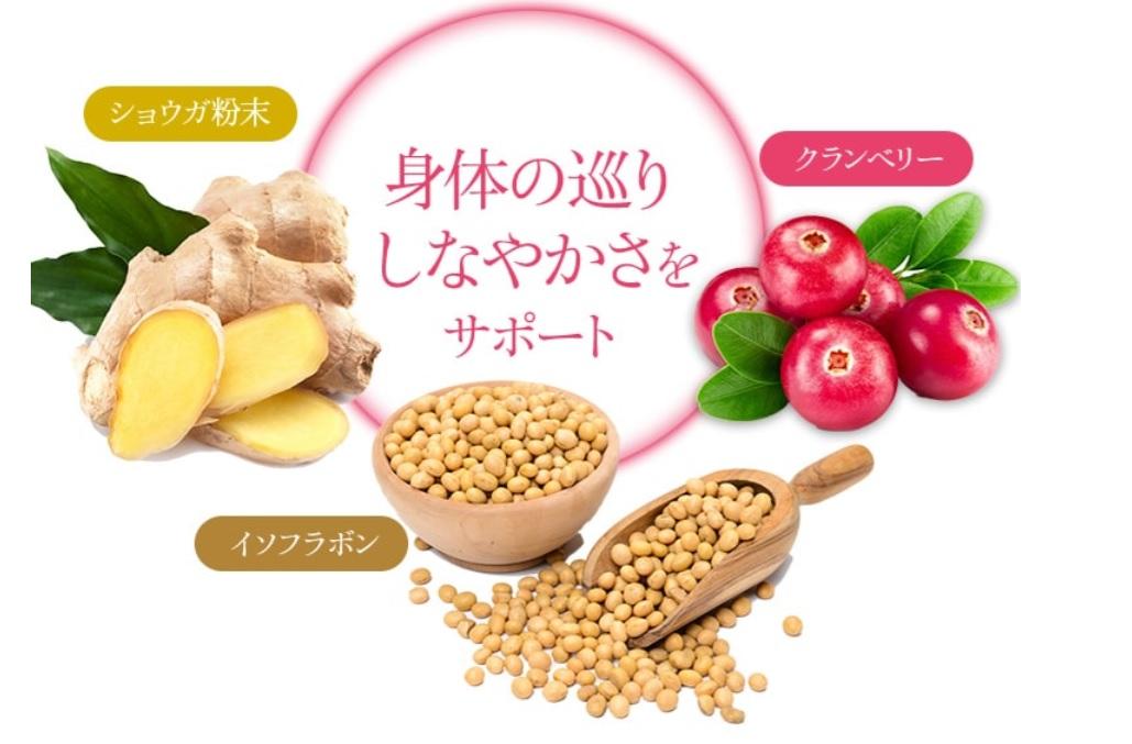 女性の身体のめぐりをよくする栄養素を配合