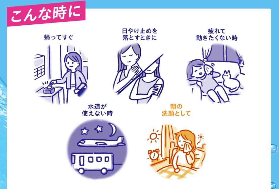 ビオレクリアふき取りシートの特徴