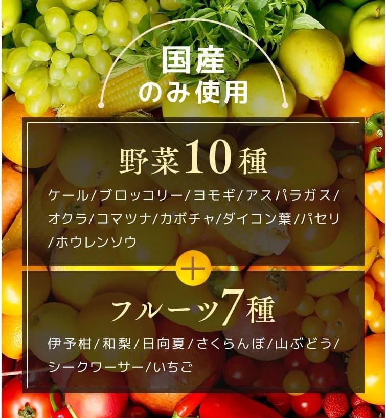 リブルームは野菜や果物の栄養素も配合