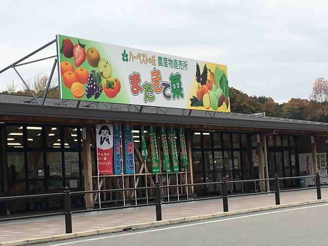 またきて菜の販売所