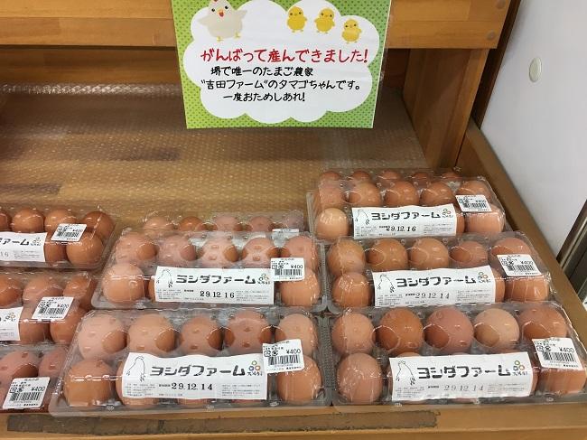 ヨシダファームさんの卵