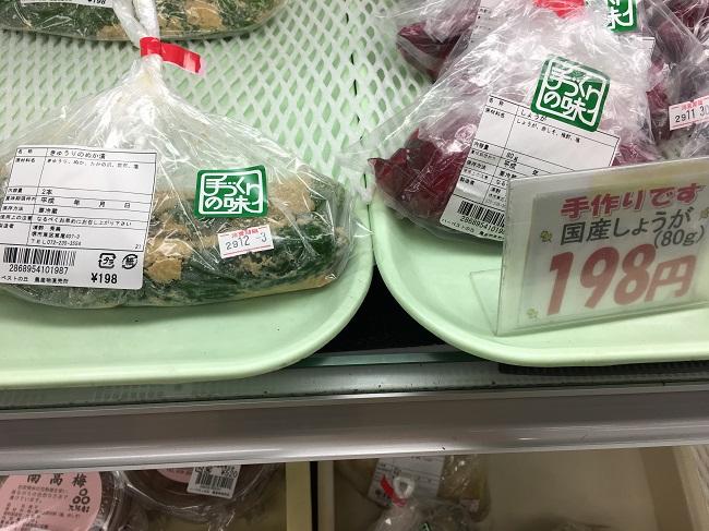 きゅうりの漬物と紅ショウガ