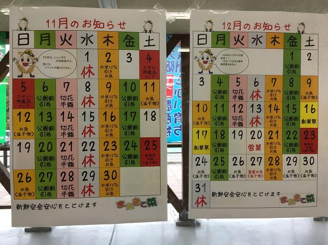 またきて菜のカレンダー