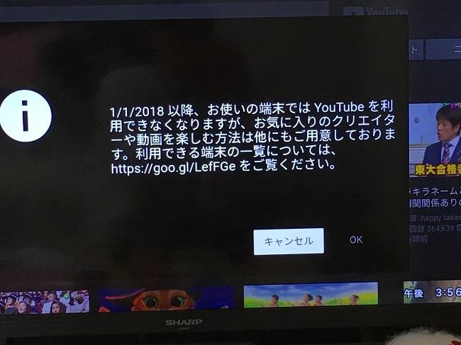 YouTube上でFireTVが見れなくなる文言
