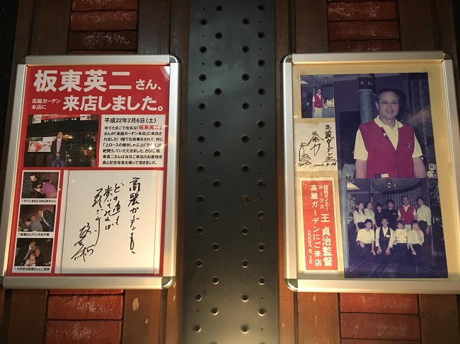 王貞治さんと板東英二さんの写真とサイン